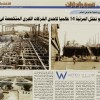 Al Eqtisadiya Newspaper Feature